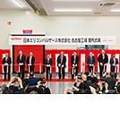 Oerlikon Balzers and Oerlikon Metco, Friction Systems, inaugurate joint production facility in Nagoya, Japan