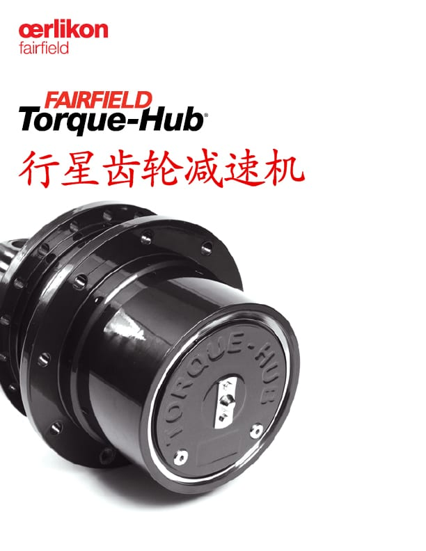 Torque-Hub® Planetary Drives Brochure - Chinese