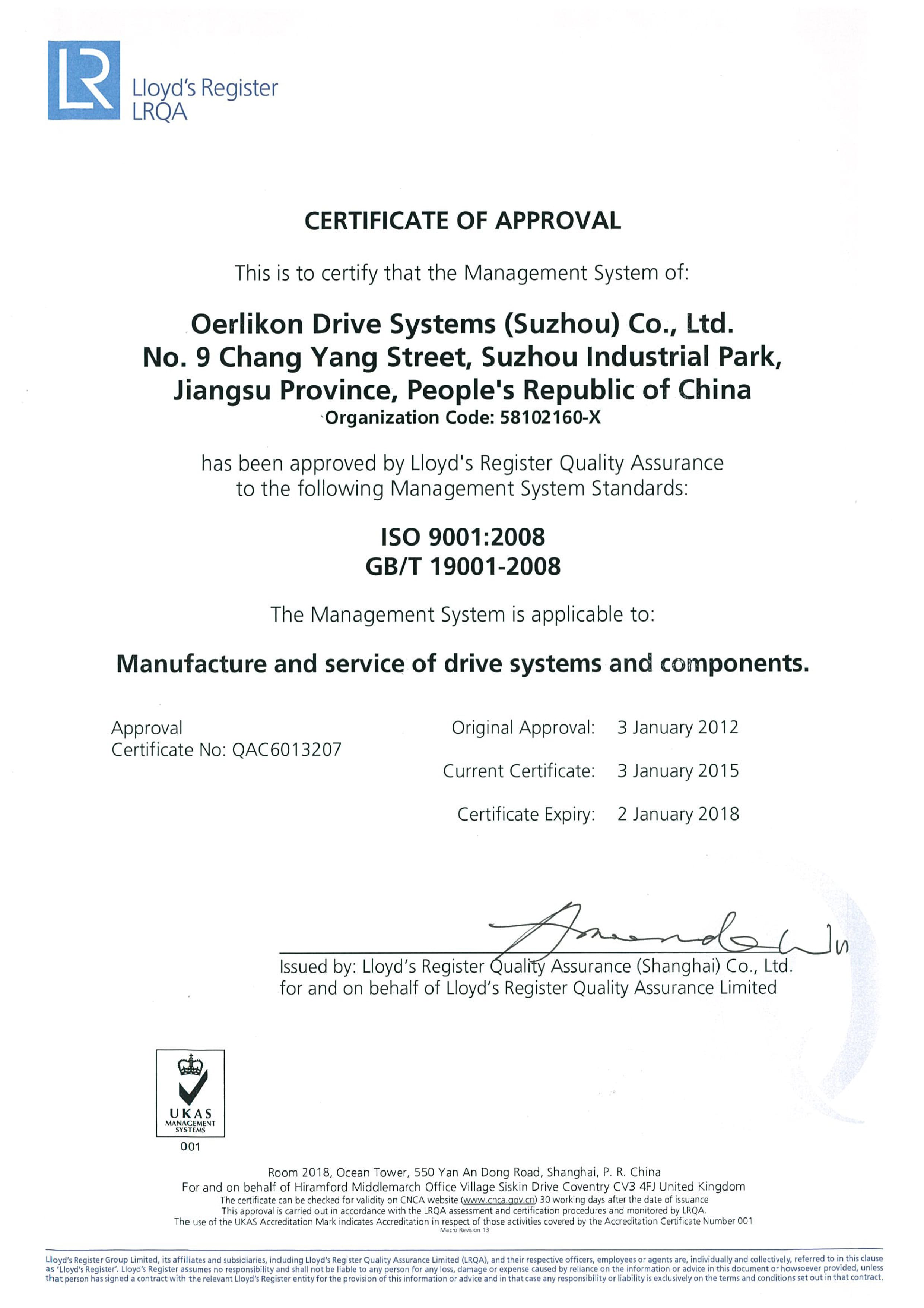 ISO 9001:2008 and GB/T 19001-2008