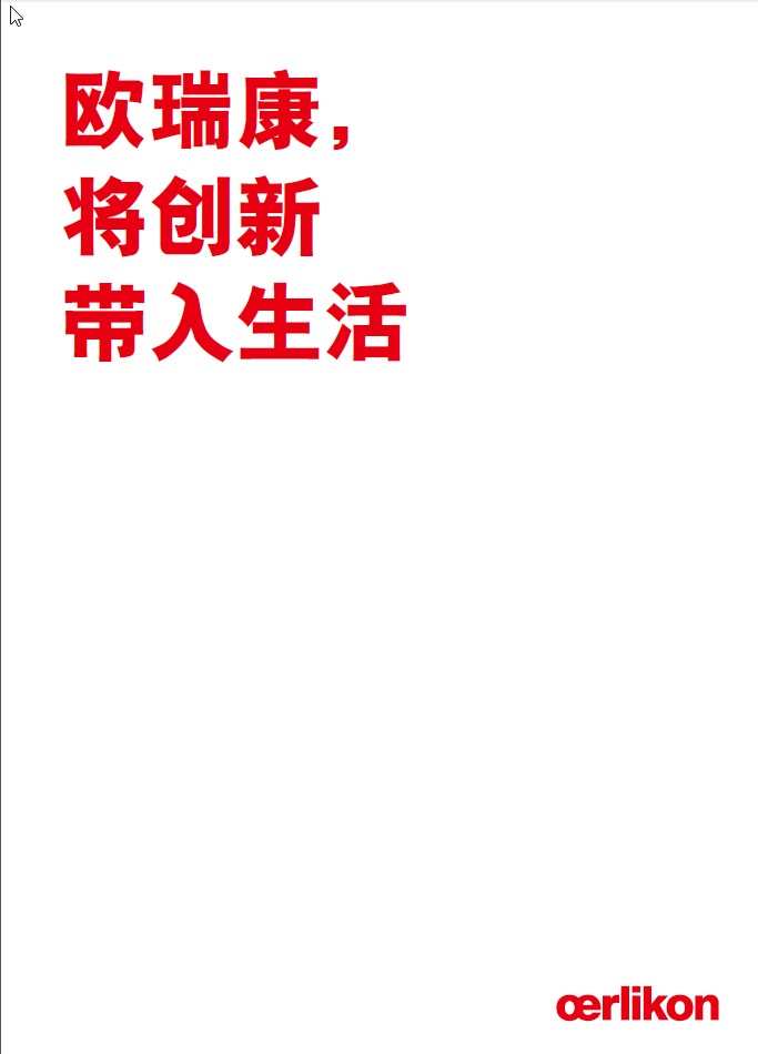 Oerlikon Corporate Brochure Chinese